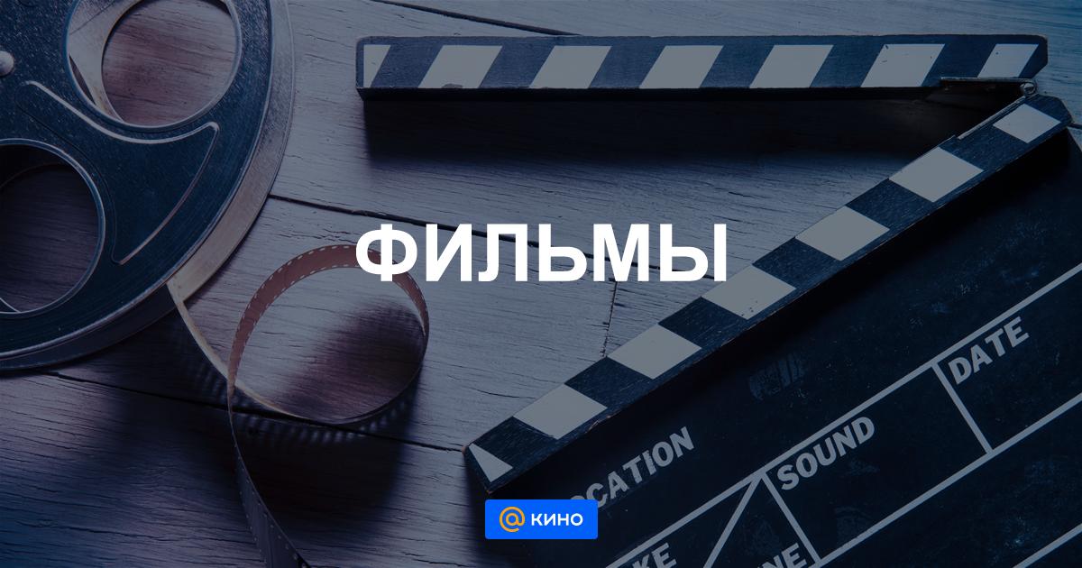смотреть российское хорошее кино с высоким рейтингом